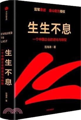 生生不息:一個中國企業的進化與轉型(簡體書)