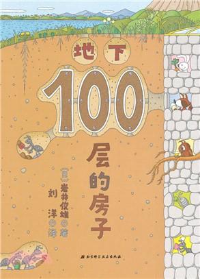 地下100層的房子(簡體書)