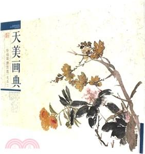 任伯年冊頁選:花鳥(簡體書)