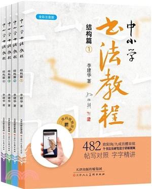 中小學書法教程-結構篇(全四冊)(簡體書)