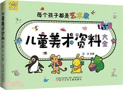 兒童美術資料大全(簡體書)