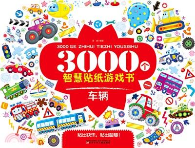 3000個智慧貼紙遊戲書:車輛(簡體書)