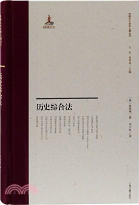 歷史綜合法(簡體書)