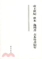 帝王世紀 世本 逸周書 古本竹書紀年(簡體書)