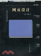 新概念中國高等職業技術學院藝術設計規範教材:網頁設計(簡體書)
