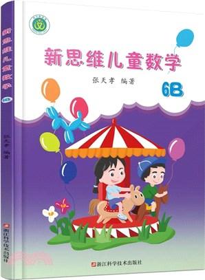 新思維兒童數學(6B)(簡體書)