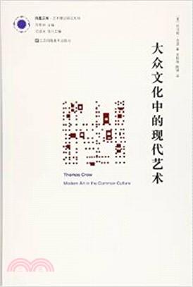 大眾文化中的現代藝術(簡體書)