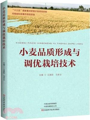 小麥品質形成與調優栽培技術(簡體書)