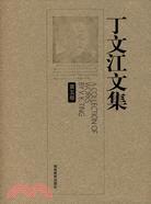丁文江文集-(第五卷)(簡體書)