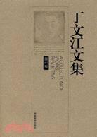 丁文江文集-(第七卷)(簡體書)