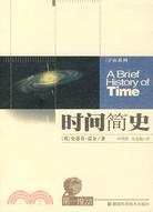 第一推動叢書‧宇宙系列:時間簡史(簡體書)