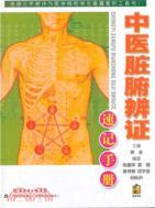 中醫臟腑辨證速記手冊(簡體書)