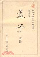 孟子注譯(簡體書)
