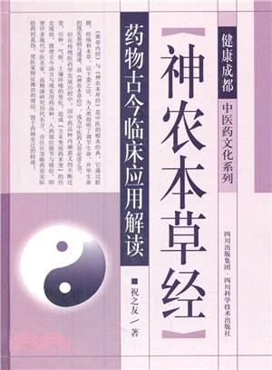 神農本草經藥物古今臨床應用解讀(簡體書)