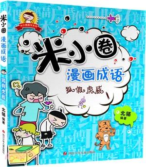 米小圈漫畫成語 : 狐假虎威