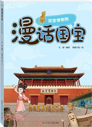 漫話國寶:故宮博物院(簡體書)
