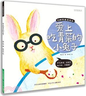 愛上吃青菜的小兔子(簡體書)