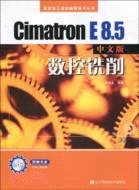 Cimatron E 8.5中文版數控銑削(簡體書)