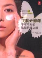 美膚必修課:不可不知的肌膚護理之道(簡體書)