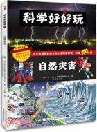 自然災害:科學好好玩30(經典圖文版)(簡體書)