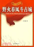 紅色經典勵志中國:野火春風斗古城(簡體書)