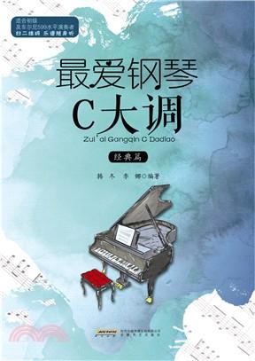 最愛鋼琴C大調:經典篇(簡體書)