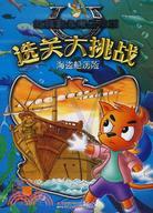 虹貓藍兔精品書系·選關大挑戰:海盜船歷險(簡體書)
