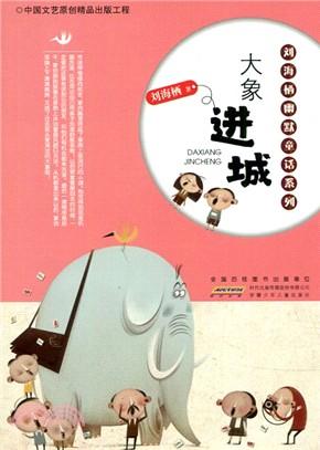 大象進城(簡體書)