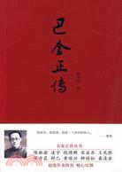 名家正傳叢書:巴金正傳(簡體書)