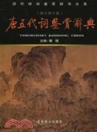 唐五代詞鑑賞辭典(圖文修訂版)(簡體書)