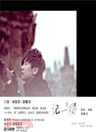 記得 林俊杰:故事‧影像(附光碟)(簡體書)