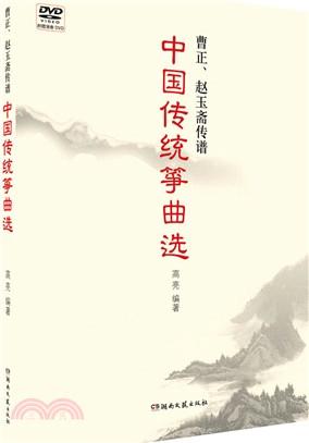 曹正、趙玉齋傳譜:中國傳統箏曲選(簡體書)
