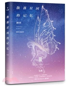 散落星河的記憶3:化蝶(簡體書)