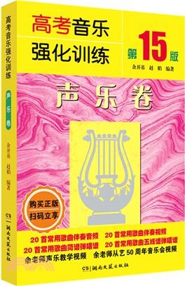 高考音樂強化訓練:聲樂卷(第15版)(簡體書)