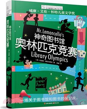 神奇圖書館:奧林匹克競賽(簡體書)