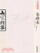 大家精要:朱舜水(簡體書)