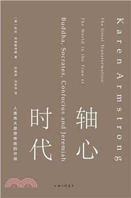 軸心時代:人類偉大思想傳統的開端(簡體書)