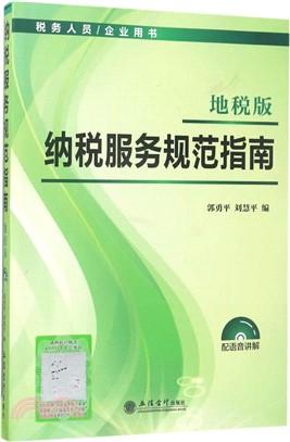 納稅服務規範指南(地稅版)(簡體書)