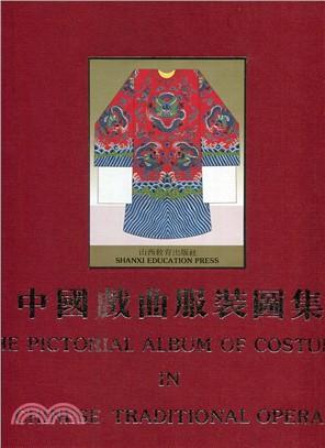 中國戲曲服裝圖集(簡體書)