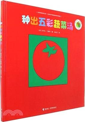 種出五彩蔬菜湯(簡體書)