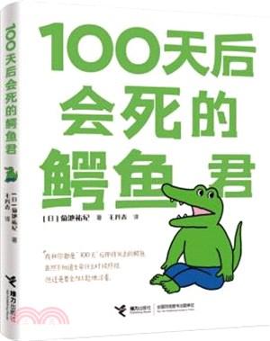 100天后會死的鱷魚君(簡體書)