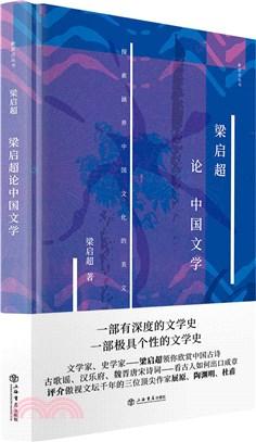 梁啟超論中國文學(簡體書)