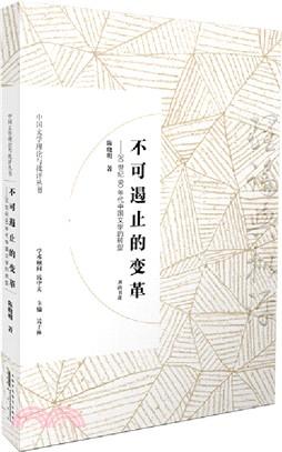 不可遏止的變革:20世紀90年代中國文學的轉型(簡體書)