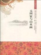 元四家與山水畫(簡體書)