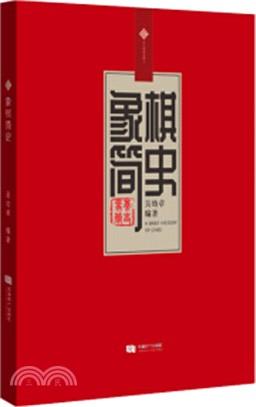 象棋簡史(簡體書)
