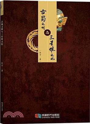 古蜀文明與三星堆文化(簡體書)