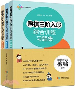 圍棋三階入段綜合訓練習題集(全3冊)(簡體書)
