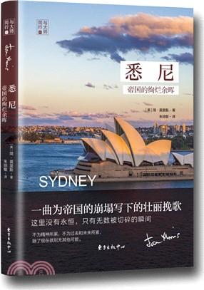 悉尼:帝國的絢爛餘輝(簡體書)