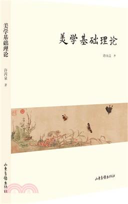美學基礎理論(簡體書)