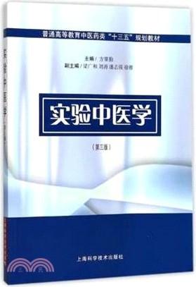 實驗中醫學(第三版)(簡體書)
